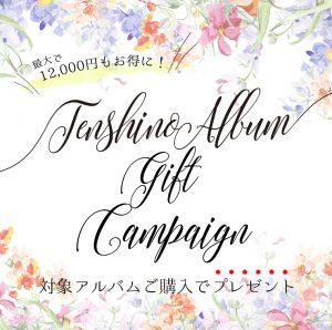 天使のアルバム 春 キャンペーン ギフト