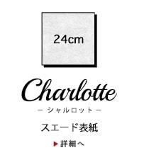 天使のアルバム フローチャート シャルロット