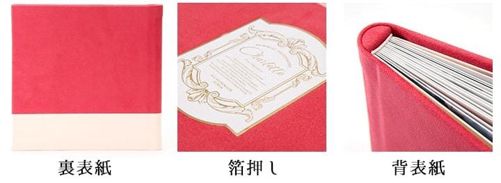 天使のアルバム シャルロット 商品詳細