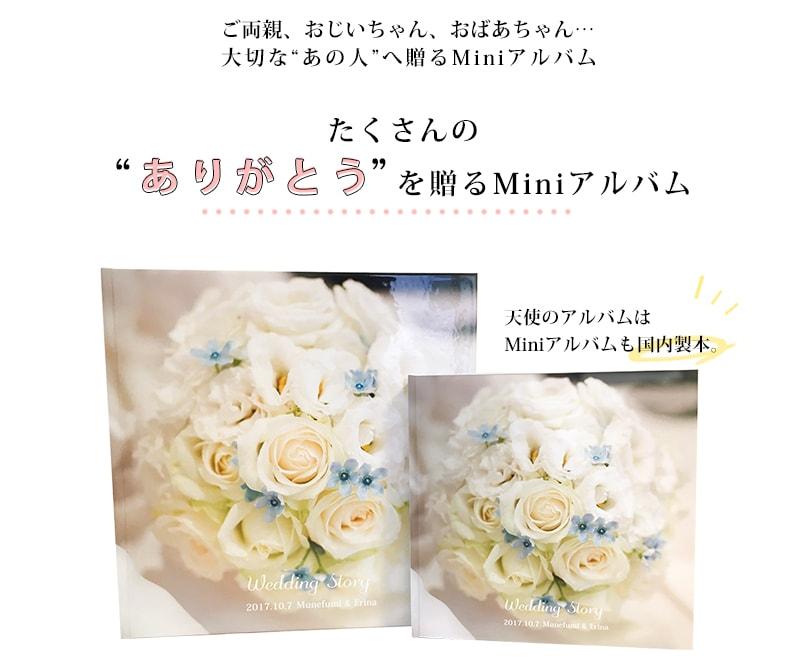 天使のアルバム 結婚式アルバム プレゼント 両親 贈呈品 ミニアルバム 増刷