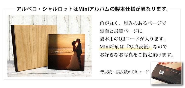 天使のアルバム Mini増刷 アルベロ シャルロット