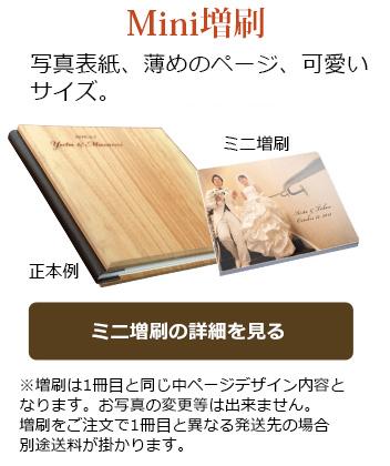 天使のアルバム Mini増刷
