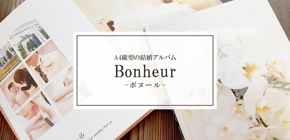 天使のアルバム バナー ボヌール