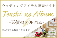 天使のアルバム サイドバー BASE